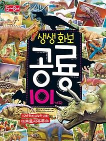 생생화보 공룡 101가지