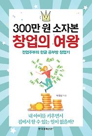 (300만 원 소자본) 창업의 여왕 :전업주부의 한글 공부방 창업기
