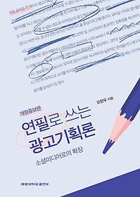 연필로 쓰는 광고기획론