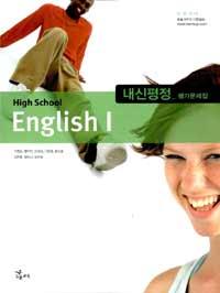 "<font title=""High School English Ⅰ 내신평정 평가문제집 (2013년/ 이찬승)"">High School English Ⅰ 내신평정 평가문제...</font>"