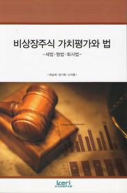 비상장주식 가치평가와 법