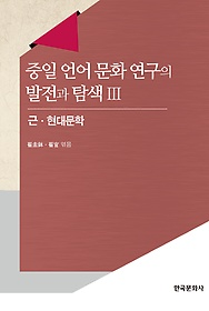 중일 언어 문화 연구의 발전과 탐색 3
