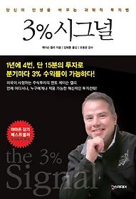 "<font title=""3% 시그널 - 당신의 인생을 바꾸는 과학적 투자법"">3% 시그널 - 당신의 인생을 바꾸는 과학적 ...</font>"
