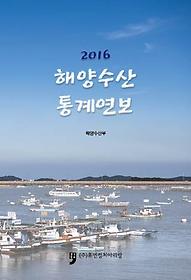 2016년도 해양수산 통계연보