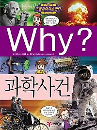 중고)Why?과학050 과학사건(2판)