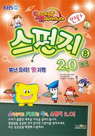 만화 스펀지 2.0 8