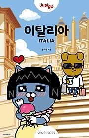 """<font title=""""저스트고 이탈리아 ITALIA (2020~2021 최신개정판)"""">저스트고 이탈리아 ITALIA (2020~2021 최신...</font>"""