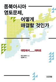 "<font title=""동북아시아 영토문제, 어떻게 해결할 것인가"">동북아시아 영토문제, 어떻게 해결할 것인...</font>"
