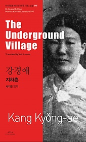 강경애 - 지하촌 The Underground Village