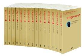 로마인 이야기 1~15권 세트(양장본)