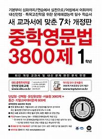 중학영문법 3800제 1학년 (2017)