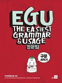 EGU 영문법 - 구문 써먹기