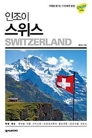 인조이 스위스 (2019)