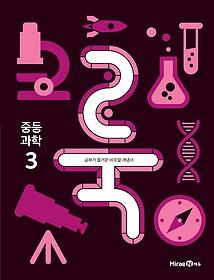 룩 LOOK 중등 과학 3 (2021)