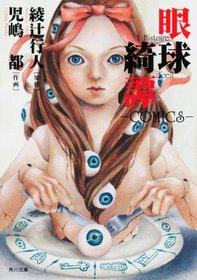 眼球綺譚 ―COMICS― (角川文庫)