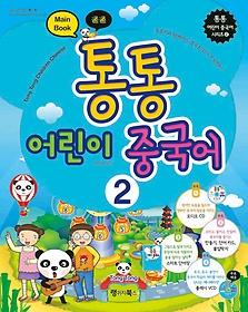 통통 어린이 중국어 2 메인북