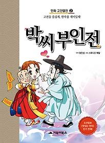 만화 고전열전 2 - 박씨부인전