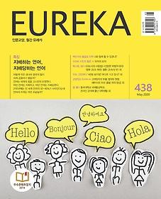 월간 유레카 5월호 438호