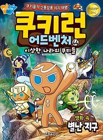 쿠키런 어드벤처 44 - 영화 속 별난 지구