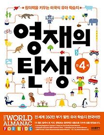 영재의 탄생 - 만 4세