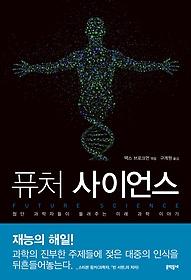 퓨처 사이언스 : 첨단 과학자들이 들려주는 미래 과학 이야기