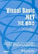 Visual Basic .NET 기초 플러스