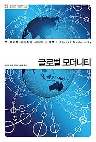 글로벌 모더니티