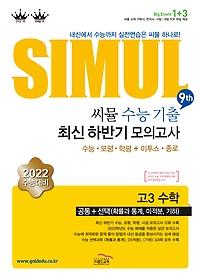 "<font title=""Simul 씨뮬 9th 수능기출 사설 최신 하반기 모의고사 고 3 수학 (2021)"">Simul 씨뮬 9th 수능기출 사설 최신 하반기...</font>"
