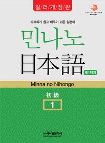 민나노 일본어 초급 1 (컬러판)