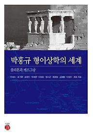박홍규 형이상학의 세계
