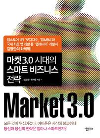 마켓3.0 시대의 스마트 비즈니스 전략