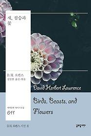 "<font title=""새, 짐승과 꽃 : D. H. 로렌스 시선 II - 세계문학 영미시선집 011"">새, 짐승과 꽃 : D. H. 로렌스 시선 II -...</font>"