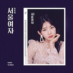 유키카(YUKIKA) 1집 - '서울여자' (SOUL LADY)