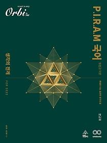 """<font title=""""P.I.R.A.M 피램 수능 국어 생각의 전개 - 화법과 작문편 (2021)"""">P.I.R.A.M 피램 수능 국어 생각의 전개 - ...</font>"""