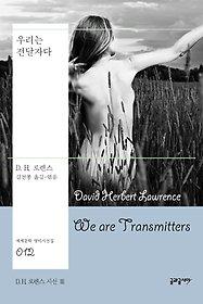 "<font title=""우리는 전달자다 : D. H. 로렌스 시선 III - 세계문학 영미시선집 012"">우리는 전달자다 : D. H. 로렌스 시선 II...</font>"