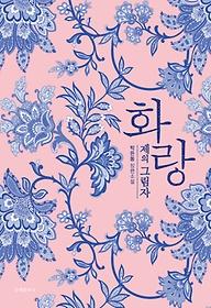화랑 : 제의 그림자 : 박은몽 장편소설
