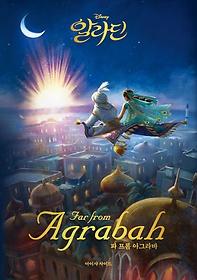 디즈니 알라딘 소설: 파 프롬 아그라바