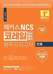 "<font title=""2021 해커스 NCS 코레일 한국철도공사 봉투모의고사 - 토목"">2021 해커스 NCS 코레일 한국철도공사 봉투...</font>"