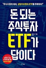 돈 되는 주식투자 ETF가 답이다