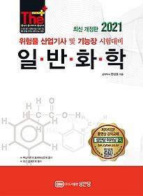 2021 일반화학