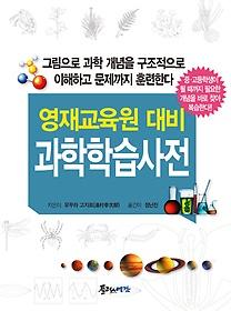 영재교육원 대비 과학학습사전