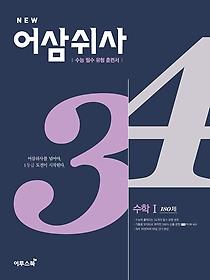 어삼쉬사 수학 1 (2020)