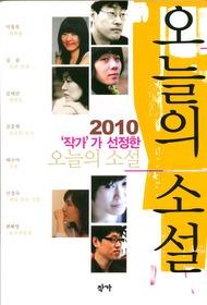 2010 작가가 선정한 오늘의 소설