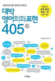 """<font title=""""대박 영어회화표현 405 Vol.1 (무료 음성 강의)"""">대박 영어회화표현 405 Vol.1 (무료 음성 ...</font>"""