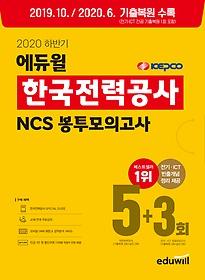 2020 하반기 에듀윌 한국전력공사 NCS 봉투모의고사 5+3회