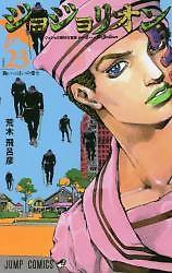 ジョジョリオン(23): ジャンプコミックス