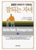 훌륭한 아버지가 키워내는 잘되는 자녀