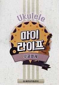 마이라이프 우쿨렐레
