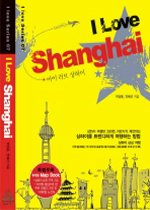 아이 러브 상하이 = I Love Shanghai