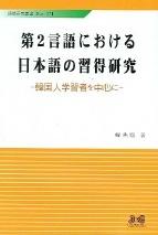 제 2 언어에 관한 일본어의 습득연구